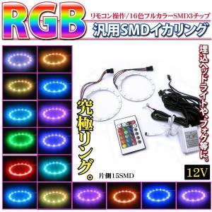 RGBイカリング Φ100mm 16色変化 2個セット _26128|ksplanning