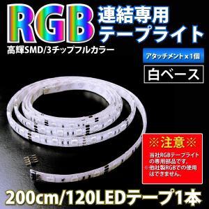 RGB LEDテープライト 200cm 120LED 黒ベース/白ベース 連結専用/延長 RGB部品 @a308|ksplanning