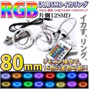 RGBイカリング LED16色変化 Φ80mm フルキット2個セット _26129|ksplanning