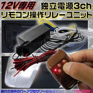 独立電源3chリレーユニット リモコンスイッチ _45039|ksplanning