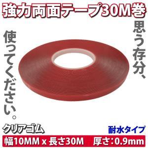 両面テープ バンパー取り付けなど カスタム 必需品 強力 たっぷりロングサイズ クリア 10mm×30m巻 _75054|ksplanning