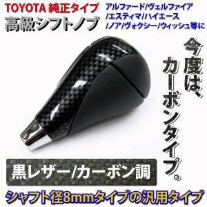 シフトノブ トヨタ AT 汎用 M8 カーボン ブラックレザー シャフト径 8mm _59207