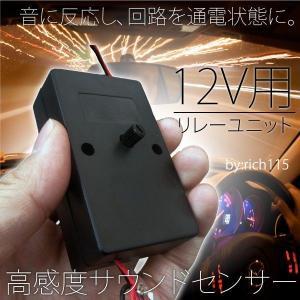 LED サウンドセンサー コントローラー 12V 1.5A 音に合わせて通電するリレー 感度調整付 _45038|ksplanning