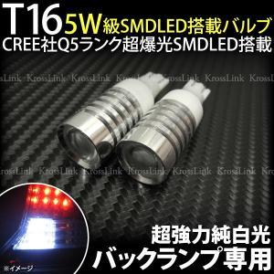 T16ウェッジ球 CREEQ5ランク5WLED 2個セット ホワイト _22336|ksplanning