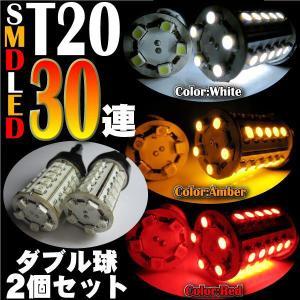 T20ウェッジ球 LED30連 2個セット カラー選択 @a158|ksplanning