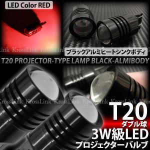 T20ウェッジ球 3WLEDプロジェクター黒ボディ レッド _23194|ksplanning