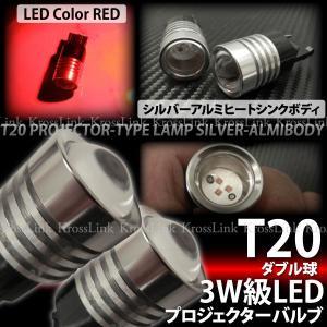 T20ウェッジ球 3WLEDプロジェクター銀ボディ レッド _23199|ksplanning