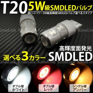 T20ウェッジ球 SMDLED5W級 7灯 2個セット カラー選択 @a208|ksplanning