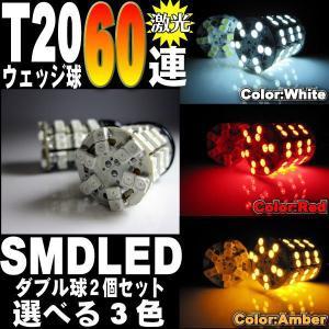 T20ウェッジ球 LED60連 2個セット カラー選択 @a397|ksplanning