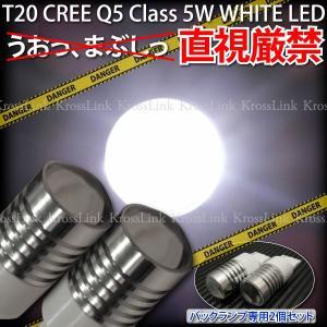 T20ウェッジ球 CREE社バックランプLED5Wバルブ 12V24V兼用 _23188|ksplanning