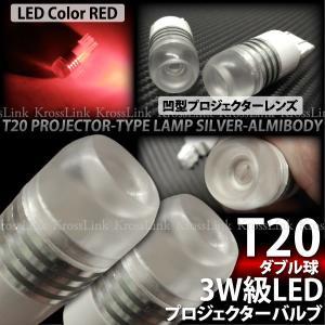 T20ウェッジ球 3Wプロジェクター凹型レンズ レッド _23192|ksplanning