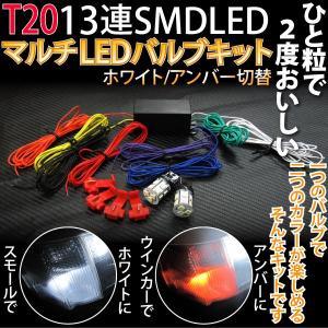 T20ウェッジ球 マルチLEDバルブキット 白→アンバー _23080|ksplanning