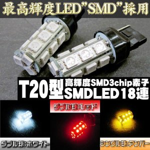ウェッジ球 T20 18連 超高輝度SMDLED <BR>2個セット 選べる3色 <BR>ホワイト/レッド/アンバー/@a068【P08Apr16】|ksplanning
