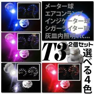 LED T3/ウェッジ球 SMD/LED 2個セット ホワイト/ブルー/レッド/ピンク 選択 メーター オーディオ インジケーター シガーライター エアコンパネル @a236|ksplanning