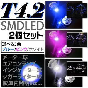T4.2 高輝度/SMD LED 2個セット/超広角/バルブ/ウエッジ/12V専用/選べる3色/白/青/桃/汎用/メーター/オーディオ/インジケーター/灰皿照明/ @a237|ksplanning