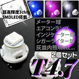 T4.7 LED ウェッジ球 高輝度SMDLED 2個セット 選択3色 ホワイト/ブルー/ピンク @a238|ksplanning