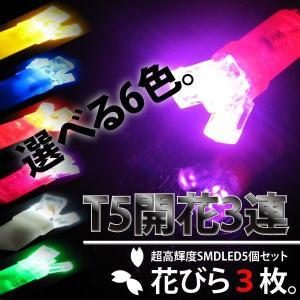 T5ウェッジ球 LED3連開花型 5個セット カラー選択 @a122|ksplanning