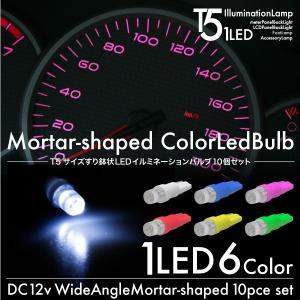 T5 LED 拡散 広角 10個セット ブルー アンバー ピンク ホワイト レッド グリーン 青 オレンジ 桃 白 赤 緑 @a120|ksplanning