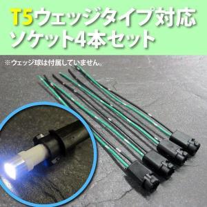 T5 ソケット LED ウェッジ球用 ソケット 配線/11cm 4個セット LED増設 LED移設 DIY _45212