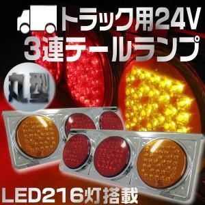 LEDテールランプ 24V 丸型3連 LED216灯 _44013|ksplanning