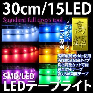LEDテープ 30cm15LED カラー選択 ベース選択 @a069|ksplanning