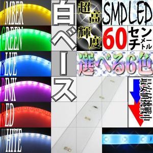 LEDテープ 60cm30LED 白ベース カラー選択 @a076|ksplanning