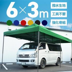 タープテント 6m/3m 大型 ワンタッチ/工具不要 【支柱...