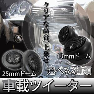 車載スピーカー ツイーター クリアな高音を ドーム型 選べる2種類13mm 25mm @a013|ksplanning