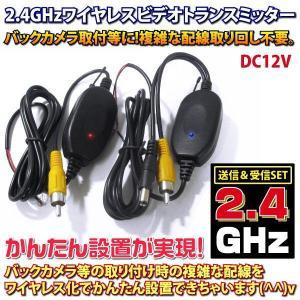 ワイヤレスビデオトランスミッター 2.4GHz帯 バックカメラ取付に _43058|ksplanning