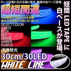 LEDテープ 30cm30LED 白ベース カラー選択 @a075|ksplanning