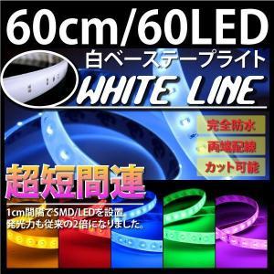LEDテープ 60cm60LED 白ベース カラー選択 @a077|ksplanning