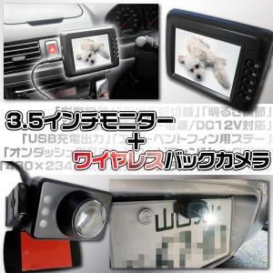 ワイヤレスバックカメラセット 3.5インチモニター 12V _43004|ksplanning