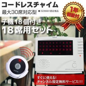 コードレス チャイム/ワイヤレスチャイム/最大登録 30ch/送信機18個/ _92080|ksplanning