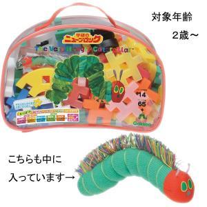 ニューブロック はらぺこあおむしバッグ誕生日プレゼント 知育玩具|kss-s