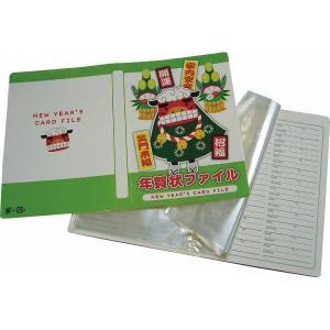 年賀状 ファイル 2018 60枚用 新春 整理 ケース ホルダー|kss-s
