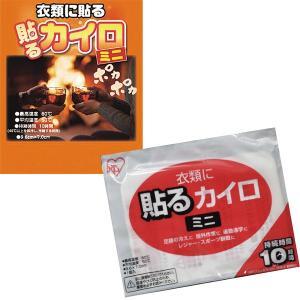 貼るカイロミニ 1P(OPP台紙入) 使い捨て/22-02 名入れ可|kss-s