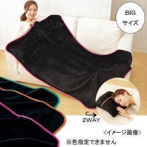 毛布 シンプル2WAYBIGブランケット(フランネル)防寒 大きい 軽い|kss-s