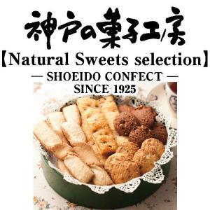 国内産小麦粉を100%使用して焼き上げたクッキー・パイの詰め合わせギフトです。●クッキー(発芽玄米メ...