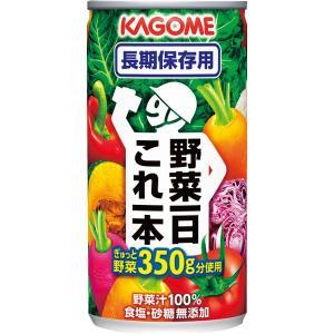 防災 長期保存 カゴメ 野菜一日これ一本長期保存用(30缶)野菜ジュース