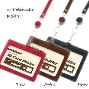 リール付IDホルダー定期入れ カードケース|kss-s
