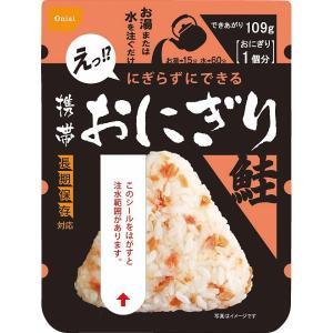防災 非常食尾西の携帯おにぎり 鮭(50袋)おにぎり 鮭|kss-s