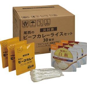 防災 非常食尾西のビーフカレーライスセット(30食分)カレー アルファ米|kss-s