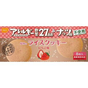 防災 非常食尾西のライスクッキーいちご味(48箱)お菓子 クッキー|kss-s