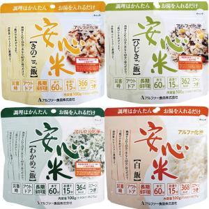 防災 非常食アルファー食品 非常食安心セット(9食)アルファ米 5年保存 kss-s