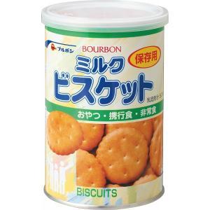 防災 非常食ブルボン 缶入ミルクビスケット(24缶)お菓子 ビスケット kss-s