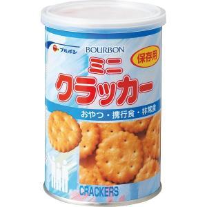 防災 非常食ブルボン 缶入ミニクラッカー(24缶)缶 クラッカー kss-s