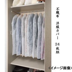 埃よけ 不織布洋服カバー 24枚組生活雑貨 衣類収納|kss-s