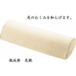 フットピロー低反発足枕インテリア 寝具|kss-s