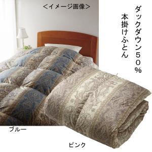 日本製ダックダウン50%本掛けふとんインテリア 寝具|kss-s