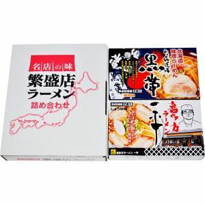 父の日 プレゼント 繁盛店ラーメンセット乾麺(4食)